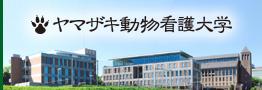 ヤマザキ学園大学